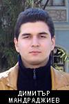 Димитър Мандраджиев